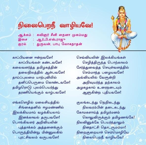 tamil thai vazhthu lyrics