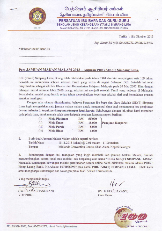 Best ideas of sample rti application for passport1 passport sample passport help indian passp on passport reference letter format in tamil sjkt simpang lima charity dinner 2013 letter page 1 spiritdancerdesigns Images